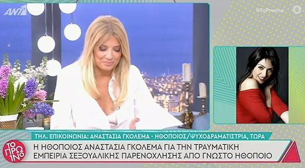 Αναστασία Γκολεμά: Γνωστός ηθοποιός – σκηνοθέτης με στρίμωξε στον τοίχο – Έπεσε πάνω μου σαν αγρίμι