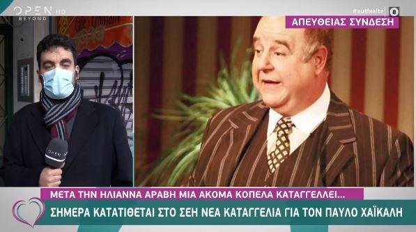 """""""Νέα καταγγελία για τον Παύλο Χαϊκάλη"""" – Τι ειπώθηκε σε πρωινή εκπομπή"""