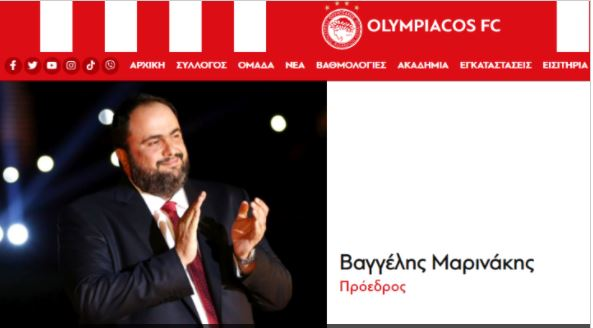 Πρόεδρος του Ολυμπιακού και πάλι ο Βαγγέλης Μαρινάκης