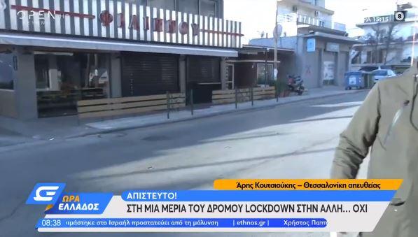 Τα τραγελαφικά του lockdown: Στη μία μεριά του δρόμου κλειστά καταστήματα, στην άλλη ανοιχτά