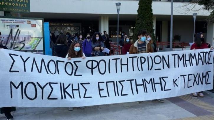 Φοιτητική μουσική διαμαρτυρία στο Πανεπιστήμιο Μακεδονία με στίχους του Χικμέτ (vid)