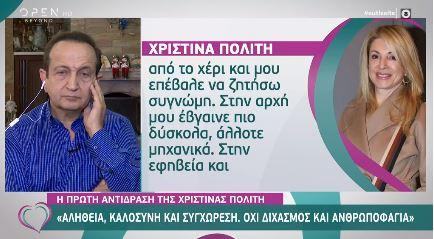 Χριστίνα Πολίτη: Είμαι εξουθενωμένη, δεν μπορώ άλλο την ανθρωποφαγία