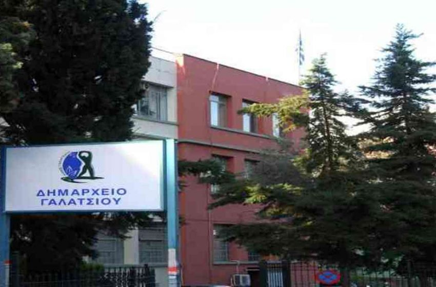 Γαλάτσι: Ο Δήμος κλείνει βρεφονηπιακούς σταθμούς ,το Άλσος Βεΐκου και υπηρεσίες