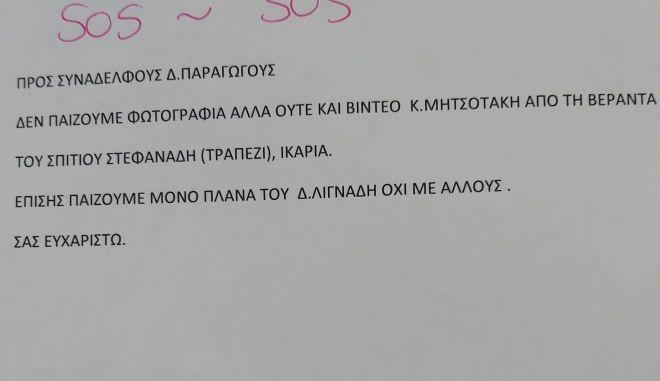 """Λιβάνιος: """"Κάποιος βλάξ κόλλησε το σημείωμα στην ΕΡΤ"""""""