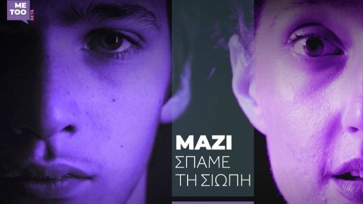 Metoogreece.gr: Η ιστοσελίδα για θέματα σεξουαλικής παρενόχλησης και κακοποίησης