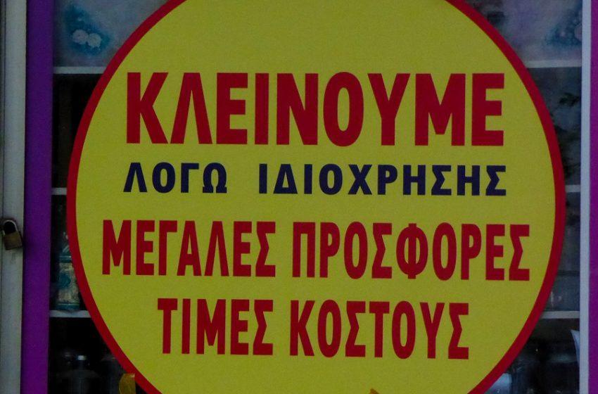 "Lockdown με επιπλέον κόστος 3 δισ. ευρώ – Μέτρα ""ασπιρίνες"" στο τραπέζι για την οικονομία"