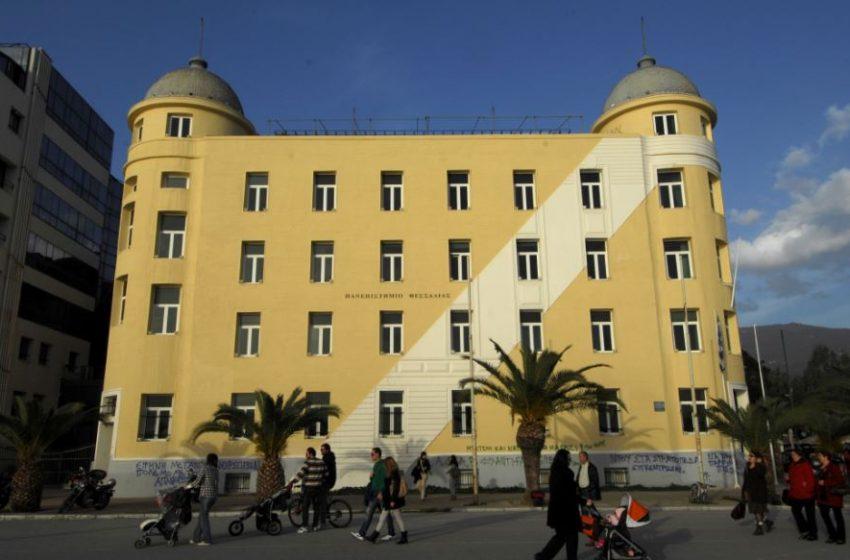 Ψήφισμα-καταπέλτης από το Πανεπιστήμιο Θεσσαλίας για το νομοσχέδιο Κεραμέως