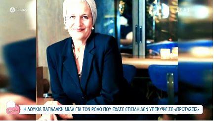 """Λουκία Παπαδάκη: Έχασα δουλειά γιατί δεν υπέκυψα σε """"προτάσεις"""", του έδωσα σφαλιάρα κι έφυγα"""