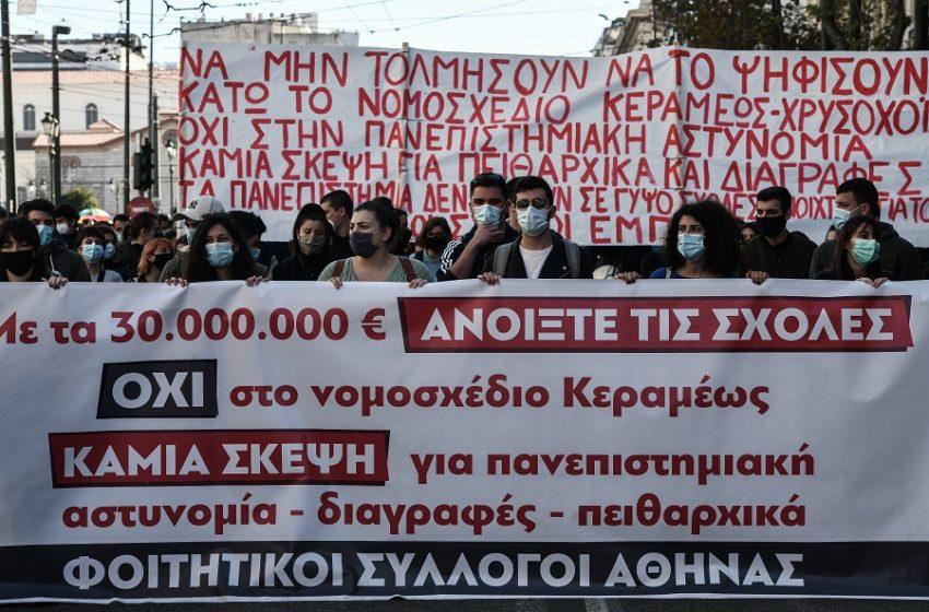 """Χιλιάδες φοιτητές στους δρόμους σ' όλη την Ελλάδα – Νέο βροντερό """"όχι"""" στο ν/σ για τα Πανεπιστήμια"""