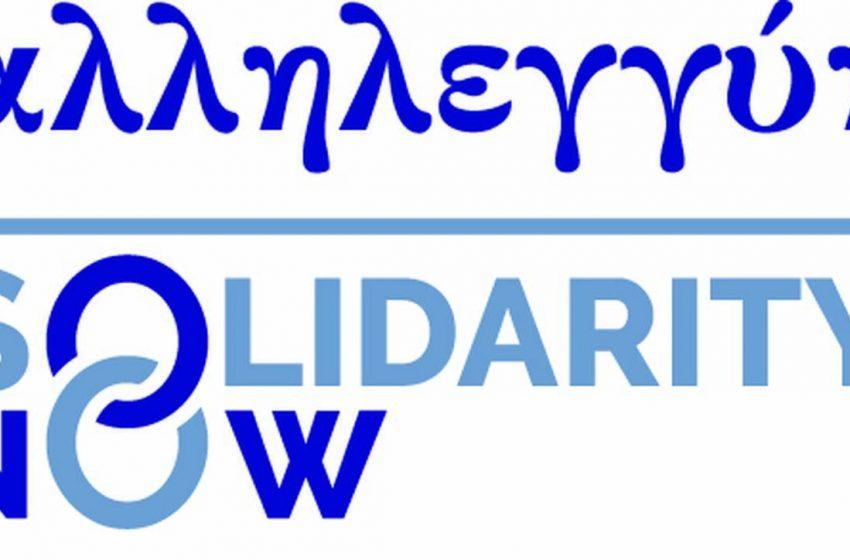 Απάντησε η ΜΚΟ Solidarity Now για την φημολογούμενη εμπλοκή της στην υπόθεση Λιγνάδη