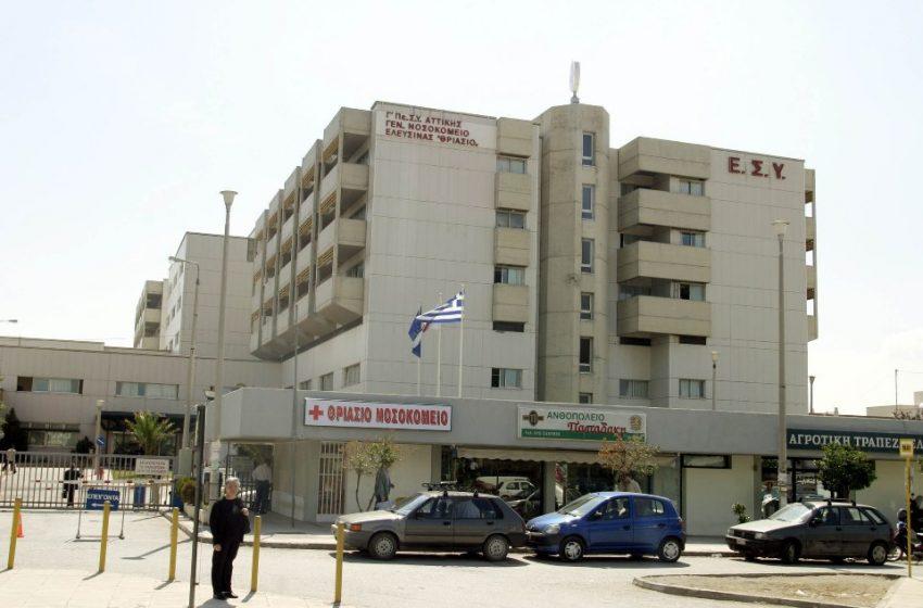 """Θριάσιο: Στον εισαγγελέα οι εργαζόμενοι για τις συνθήκες νοσηλείας – """"Ένας γιατρός για 69 ασθενείς στην Πνευμονολογική κλινική"""""""