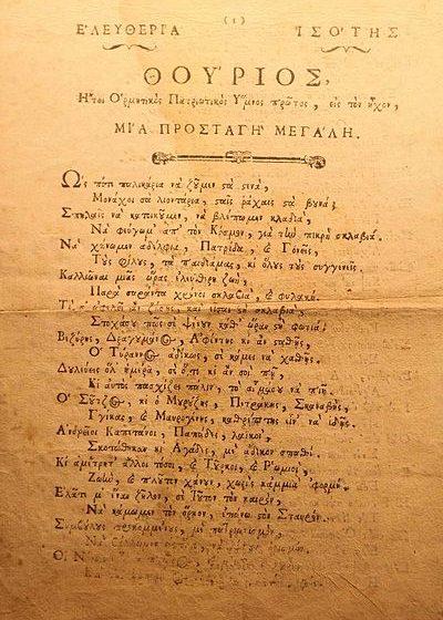 """Ο Θούριος του Ρήγα, μια επίκαιρη ανάλυση του """"στρατηγικού σχεδίου"""" για την Επανάσταση"""