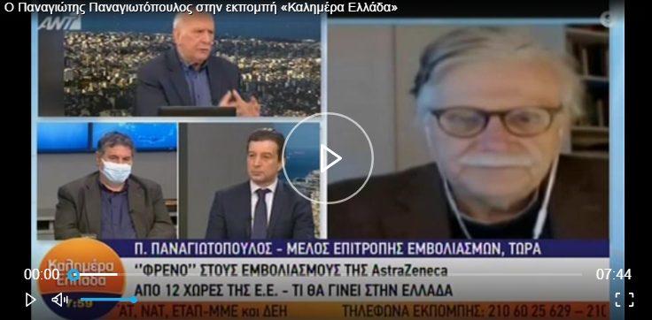 Εμβόλιο AstraZeneca: Εισήγηση για αναστολή εμβολιασμών στην Ελλάδα