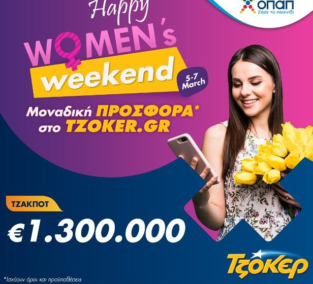 Άρωμα γυναίκας στο TZOKEΡ με το Happy Women's weekend –  Πώς θα διεκδικήσετε το 1,3 εκατ. ευρώ του ΤΖΟΚΕΡ μέσω διαδικτύου