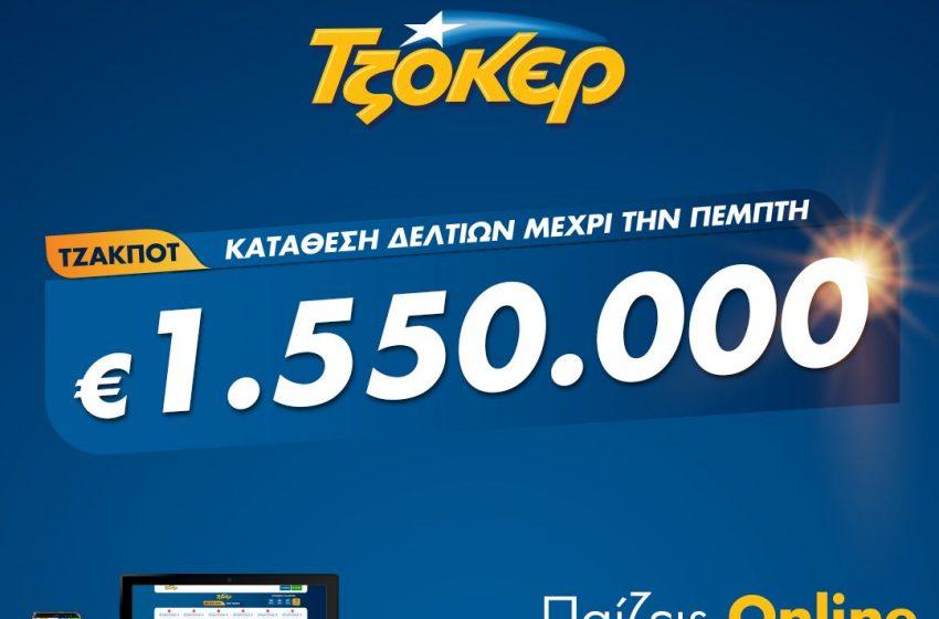 ΤΖΟΚΕΡ μέσω διαδικτύου για 1.550.000 ευρώ