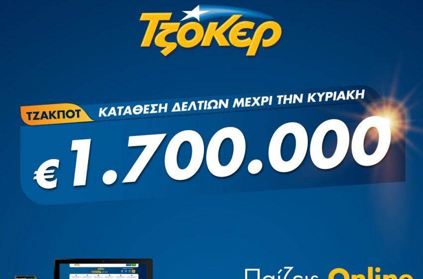 Το ΤΖΟΚΕΡ υποδέχεται την Καθαρά Δευτέρα με 1,7 εκατ. ευρώ – Τα βήματα για να διεκδικήσετε το μεγάλο έπαθλο μέσω διαδικτύου
