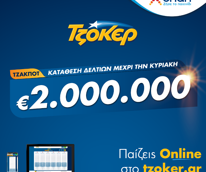 ΤΖΟΚΕΡ: Κυριακάτικο τζακ ποτ για 2 εκατ. ευρώ –  Πώς θα συμμετέχετε με το ίδιο δελτίο στην αποψινή αλλά και στις επόμενες κληρώσεις