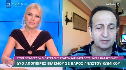Μπιμπίλας: Δεν κατάλαβα γιατί μου επιτέθηκε ο Λιγνάδης