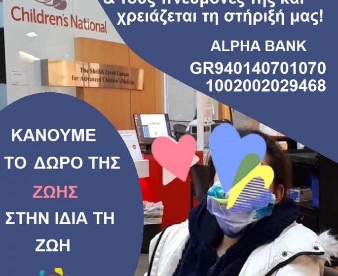 Έκκληση βοήθειας για 15χρονη από την Κρήτη