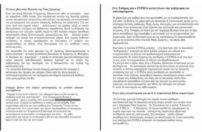 """Το """"non paper"""" της Ν.Δ για τη #ΝεαΣμυρνη- Ιδού πως προέκυψαν τα στοιχεία του νεαρού που ξυλοκοπήθηκε- Τα κοινοποίησαν Παππάς-Κυρανάκης"""