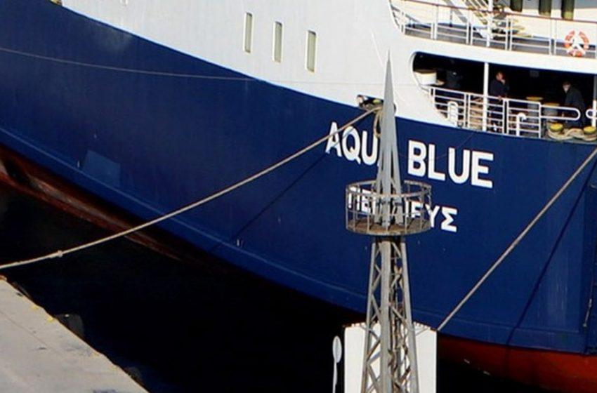 «Aqua Blue»: Κατέπλευσε στο Λαύριο