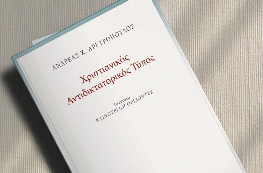 """""""Χριστιανικός Αντιδικτατορικός Τύπος"""" από τις εκδόσεις Αρμός"""