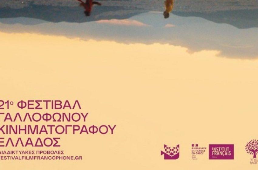 Φεστιβάλ Γαλλόφωνου Κινηματογράφου: Διαδικτυακά από 4 έως 14 Απριλίου