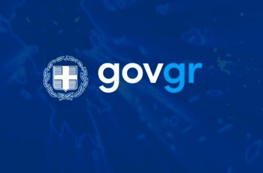 Μήνυμα Μητσοτάκη για τον ένα χρόνο gov.gr