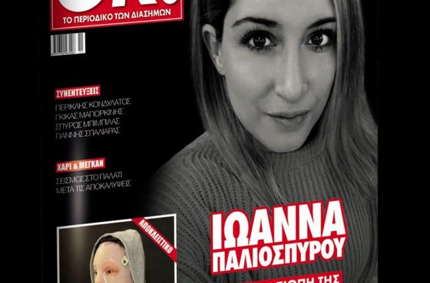 Η Ιωάννα μιλάει για πρώτη φορά μετά την επίθεση με το βιτριόλι