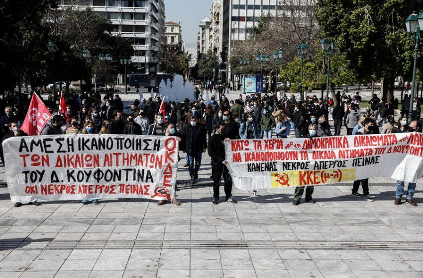Νέα συγκέντρωση διαμαρτυρίας για τον Κουφοντίνα