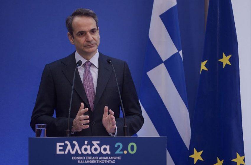Μητσοτάκης: 57 δισ. ευρώ και 200.000 θέσεις εργασίας με το Εθνικό Σχέδιο Ανάκαμψης