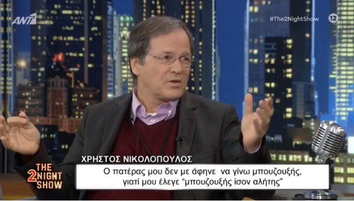 """""""Αποκάλυψη"""" Νικολόπουλου για το """"Υπάρχω"""": Το είχα δώσει για άλλον (vid)"""