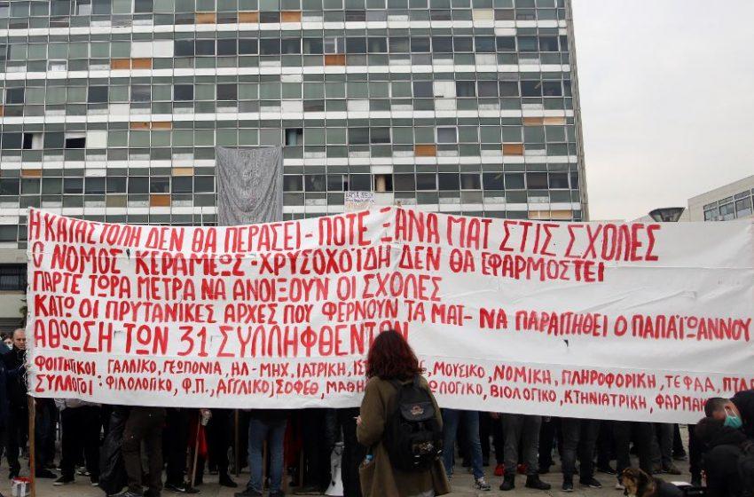 Πορεία φοιτητών στο κέντρο της Θεσσαλονίκης (vid)