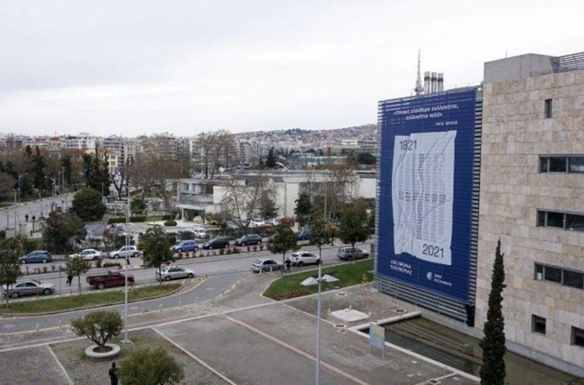 Θεσσαλονίκη: Πανό για τα 200 χρόνια από την Ελληνική Επανάσταση  στο δημαρχιακό μέγαρο