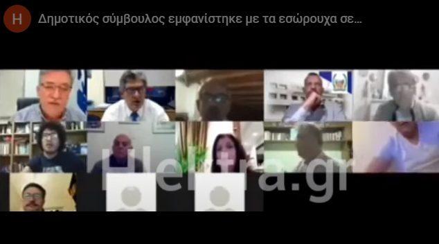 Κόρινθος: Δημοτικός Σύμβουλος χωρίς ρούχα σε τηλεδιάσκεψη του Δήμου (vid)