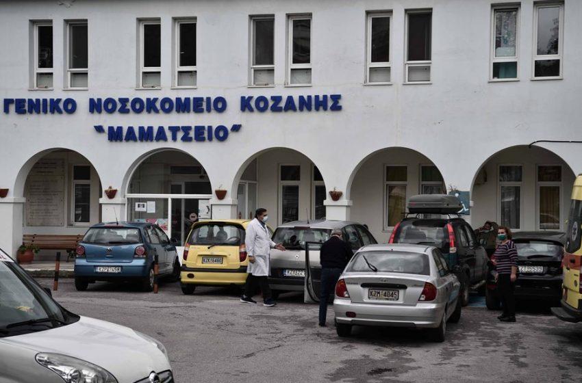 Κοζάνη: Ασθενείς μεταφέρονται σε άλλους νομούς
