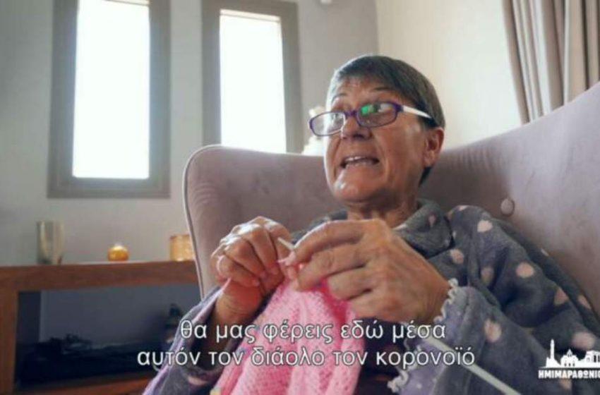 To ξεκαρδιστικό βίντεο του Ημιμαραθωνίου Κρήτης με την πεθερά και τον γαμπρό (vid)