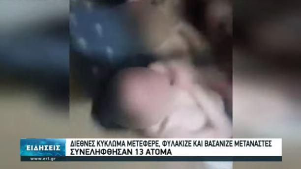 Βίντεο-ΣΟΚ: Διακινητής βασανίζει μετανάστες με καυτό σίδερο ρούχων