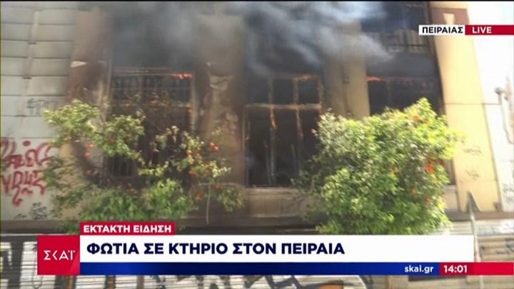 Φωτιά σε κτίριο στον Πειραιά