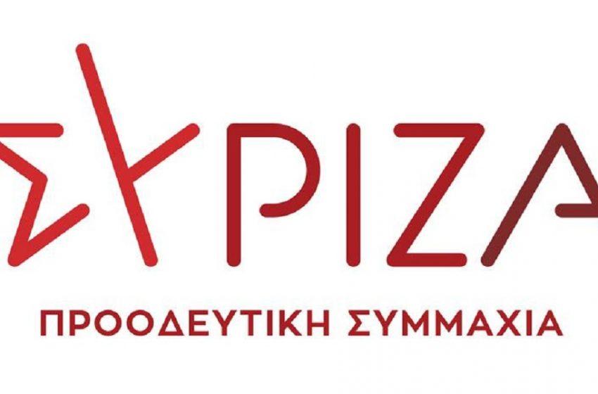 ΣΥΡΙΖΑ: Η κυβέρνηση επιχειρεί άλωση της Αρχής για το Ξέπλυμα Βρώμικου Χρήματος