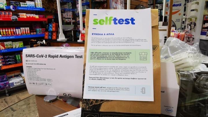 Αρχισε η δωρεάν διάθεση των self tests σε μαθητές Λυκείου 16-18 ετών και εκπαιδευτικούς (vid)