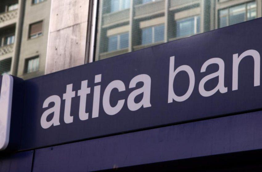 Κρατικοποιείται η Attica Bank- Τεράστιες ζημιές, αναστολή μετοχής