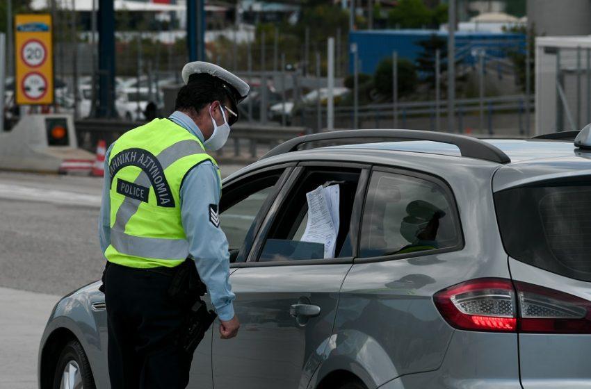 Mετακίνηση εκτός νομού: Οι έξι λόγοι για τους οποίους επιτρέπεται