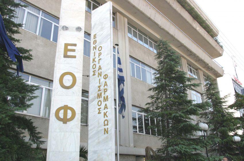 Η απάντηση του ΕΟΦ για την καταγγελία σχετικά με το εμβόλιο της AstraZeneca