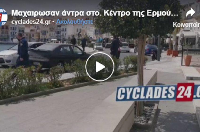 Σοκ στο κέντρο της Ερμούπολης – Μαχαίρωσαν σοβαρά άνδρα (vid)