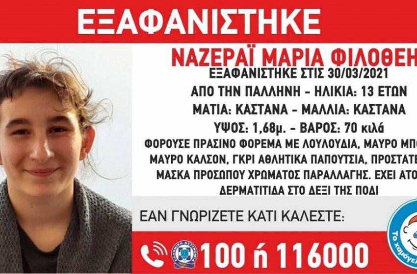 """Συναγερμός από το """"Xαμόγελο του παιδιού"""" για εξαφάνιση 13χρονης από την Παλλήνη"""