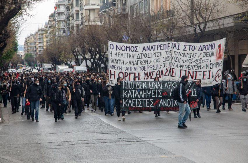 Διαμαρτυρία φοιτητών στο κέντρο της Θεσσαλονίκης