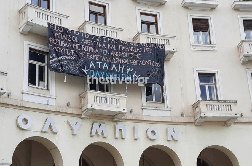 Θεσσαλονίκη: Φοιτητές και αντιεξουσιαστές κατέλαβαν το Ολύμπιον