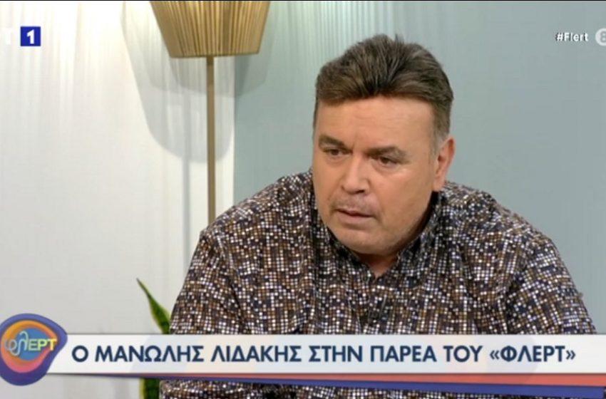 """Μανώλης Λιδάκης: """"Μου έχουν συμβεί σεξουαλικές παρενοχλήσεις"""""""