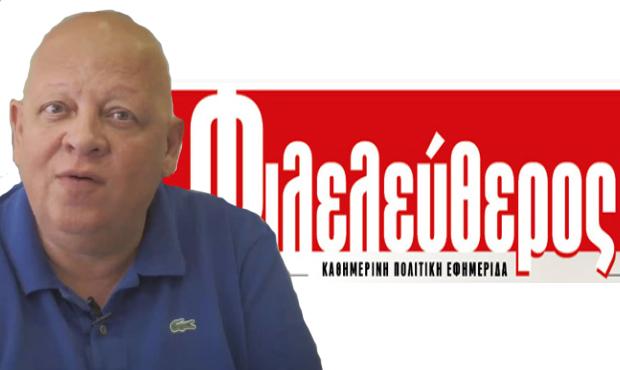 """Κουρτάκης """"καρφώνει"""" Μαυρίδη: Ο """"Φιλελεύθερος"""" φτιάχτηκε στο γραφείο του Μητσοτάκη- Διαψεύδει ο εκδότης"""